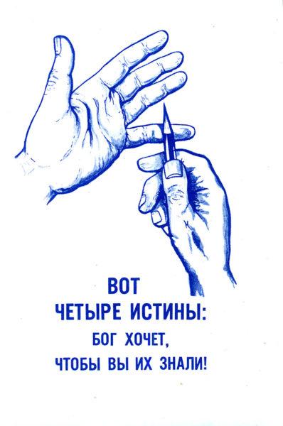 Neljä asiaa, jotka Jumala tahtoo sinun tietävän -traktaatti (venäjänkielinen)