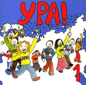 YPA! (Jippii) 1 CD