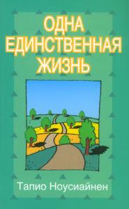 Yksi ainoa elämä -venäjänkielinen