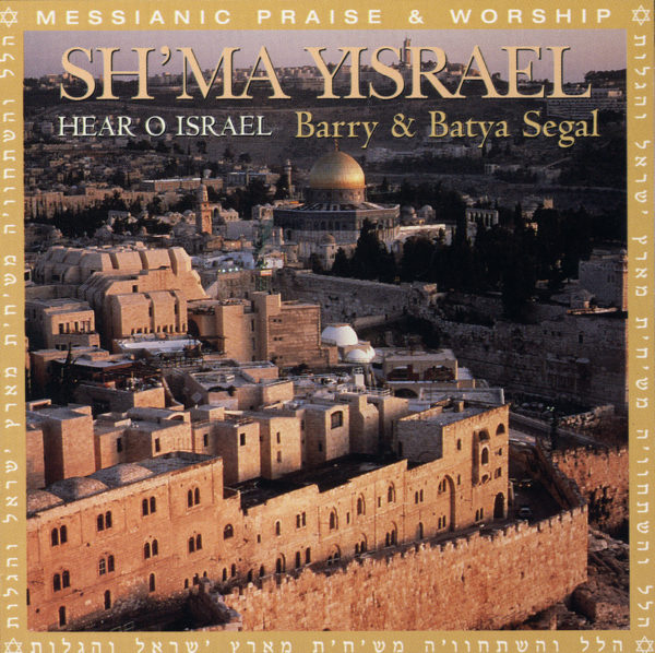 Sh´Ma Israel - Hear O Israel CD