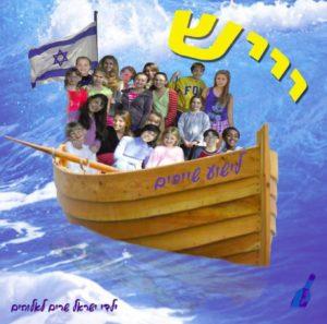 Jippii - hepreankielinen CD