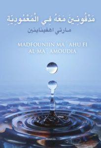 Kastekoulu, arabiaksi