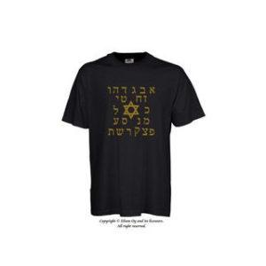 T-paita-Heprean aakkoset (S)