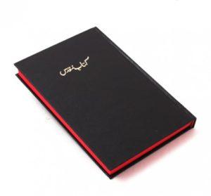 Urdu Raamattu