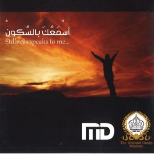 Stillness speaks to me - Hiljaisuuden lauluja arabiaksi CD
