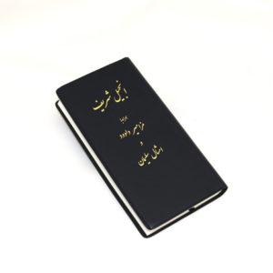 Persia Uusi testamentti & psalmit