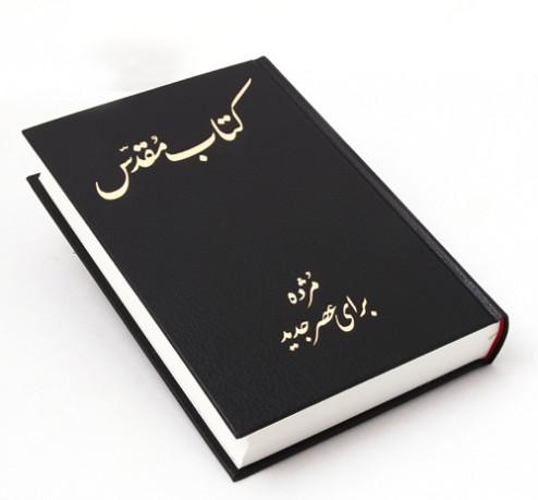 Persia Raamattu