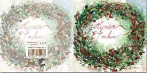 Joulukortti: Puolukkakranssi (2-osainen)
