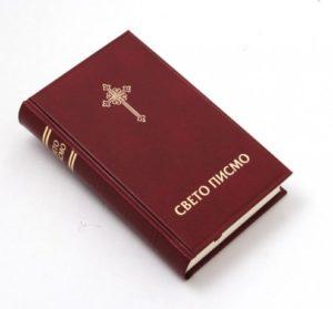 Serbia Raamattu (v.pun.)