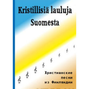 Kristillisiä lauluja Suomesta
