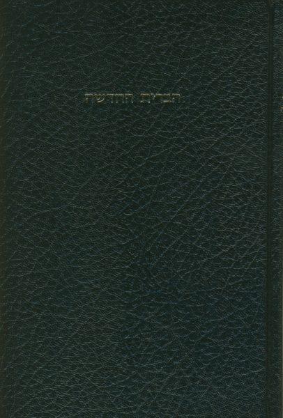 Heprea Uusi testamentti