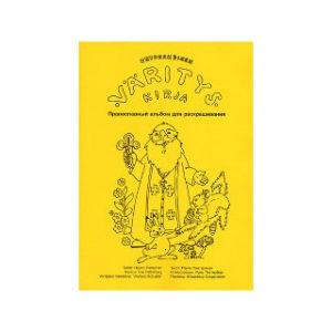 Ortodoksinen värityskirja