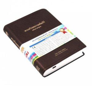 Thai Raamattu