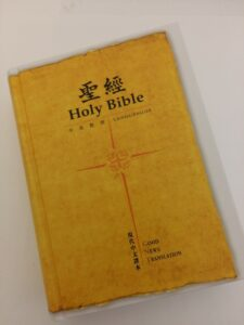 Kiina-englanti Raamattu (TCV-GNT)
